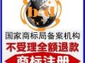 浦东区商标注册,上海北斗 免费查询,不受理全额退款!