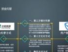 华商所微时代云交易加盟投资金额 1万元以下
