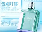 广州天河迪拉瑞香水-小白领香水