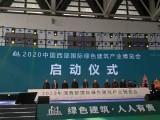 2021中国西部国际绿色建筑产业博览会