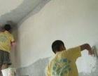 内墙粉刷、刮腻子、铲墙皮、喷漆、墙面修补、墙面翻新