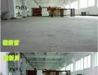 中山厂房水泥地面起砂,旧地面翻新处理找哪家公司最好