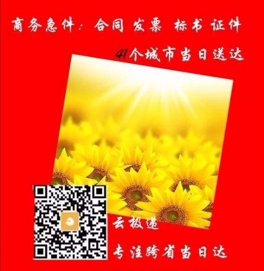 北京信度旗下云极递 北京 广州跨省当日达