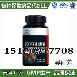 灵芝孢子油软胶囊品牌定制加工,杭州专业软胶囊出口OEM业务