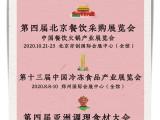 2020年第四届北京餐饮采购展览会
