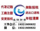 徐汇华山路代理记账 商标注册 工商代办 公司变更注销
