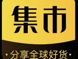 沧州未来集市怎么做 思埠