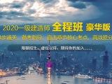 郑州高效建造师培训报价 成人高考学历提升