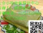 小吃培训烤羊腿竹筒饭铁板烤鸡架麻辣小龙虾牛肉汤烧烤煎饼果子