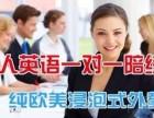 北京英語口語速成班丨成人英語丨零基礎英語丨外教英語培訓