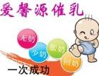 龙华滢水山庄催乳师通奶师无痛开奶通乳治乳腺炎上门服务