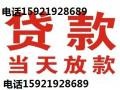 上海虹口应急短借/上海虹口应急空放/上海虹口应急周转