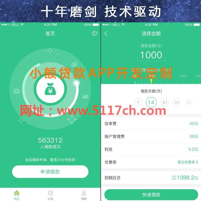 小额贷款开发小额借款app开发,手机APP开发源码