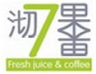 沏果7果饮品加盟
