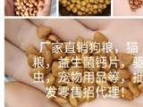 厂家直销狗粮猫粮宠物用品批发零售招代理商合作