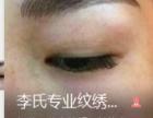 李氏纹绣半永久定妆、化妆、美容、【【纹绣】】培训