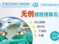 天津治疗膀胱结石的方法