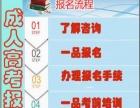 2017成人高考鹤壁站招生中