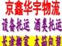 北京物流公司,北京设备家具家电托运 红酒托运 轿车托运 6折
