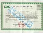 全国电子商务工程师证书考试