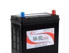 宜兴市汽车蓄电池专卖,批发,上门安装。