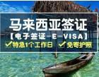 上海签证代办签证出国签证中心地址