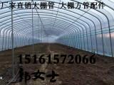 四川巴中南江县供应新型镀锌管空心大棚骨架机建筑扣件 大棚专用