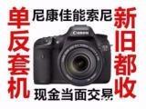全国高价回收索尼FS7摄像机回收索尼A7RII相机回收镜头