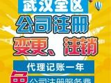 武昌代理记账150元起-代账-武昌注册公司