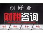 南京注册公司 工商变更 记账报税代办个人个体户营业执照