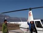 直升机飞行体验