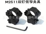 口径25.4mm 双钉低窄夹具 全金属高抗 激光红点夹具 带扳手