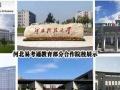 2017年春季郑州大学远程教育本科学历现在可以报名