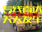 外地远途搬家铲车运货行李运货十堰同城货运 实在安全
