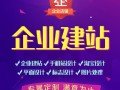 南阳网站建设南阳做网站个人承接南阳做网站
