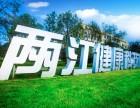 两江新区礼嘉 金科开发 健康城全球出售
