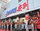 天津东丽安利店铺有没有在哪天津东丽安利产品那可以买