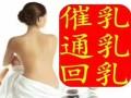横栏通奶,古镇催奶,奶少,乳房肿痛,硬块,乳腺炎,一次见效