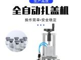 气动压盖器压盖封口钳轧盖机不锈钢铝塑盖安培瓶封口机