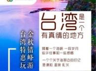 较美季节去台湾,特惠价格等你来