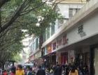 常兴路商业街旺铺转让 近家乐福 荔香中学