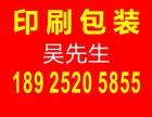 深圳坪地电商包装印刷公司
