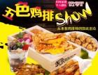 台湾炸鸡排加盟/走秀鸡排加盟费用/鸡排加盟十大品牌