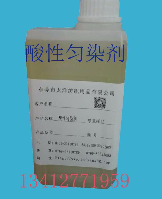 锦纶匀染剂 酸性染料匀染剂 东莞太洋匀染剂厂家批发