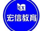 惠州宏信教育学历提升/大专/本科 自考 成人高考