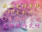 智能代还系统APP软件开发支持技术驻场