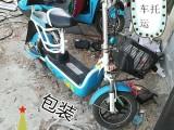 北京物流公司 托运电动车摩托车