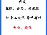 B2B分类代发爱采购产品信息代发广告代发帖子代发