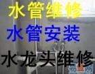 温州水龙头维修厨房卫生间水龙头漏水安装马桶维修
