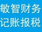 龙华代理记账报税 龙华财务代理公司 龙华代理做账报税会计公司